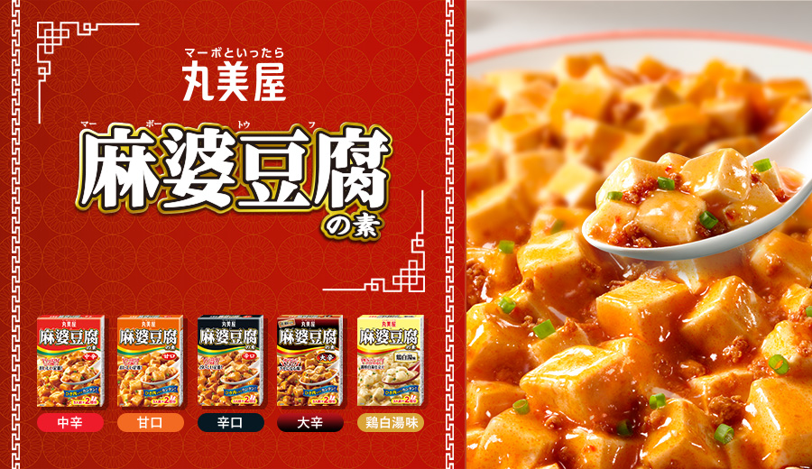 マーボー豆腐レシピ人気